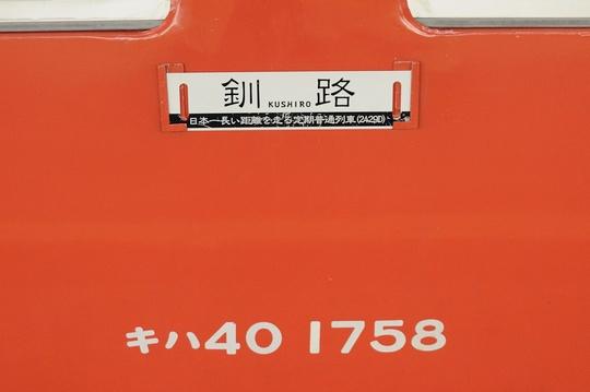 2429Dサボ