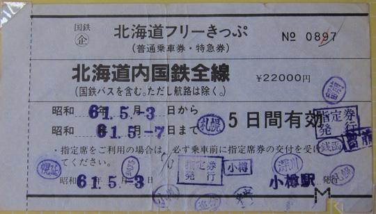 北海道フリーきっぷ 昭和61年