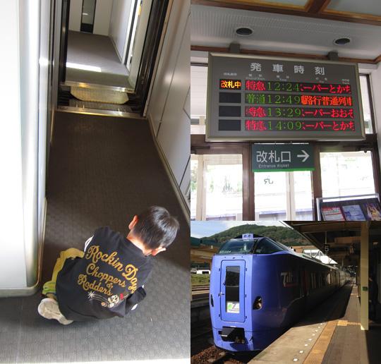 北海道フリー2013 2-03
