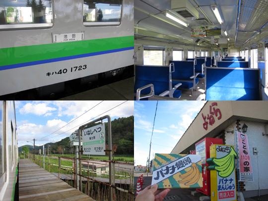 北海道フリー2013 2-06