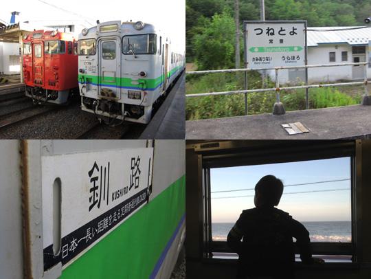 北海道フリー2013 2-07