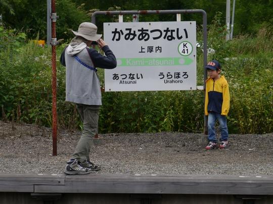 上厚内駅探訪