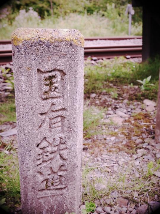 古瀬駅 国鉄標柱