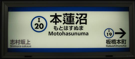 本蓮沼駅名標