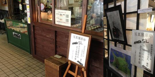 蔵 写真展01
