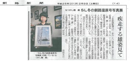 釧路新聞記事20130209
