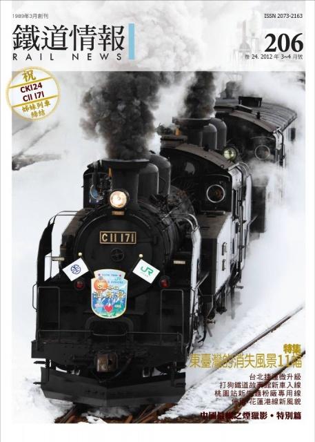 鐵道情報 206号