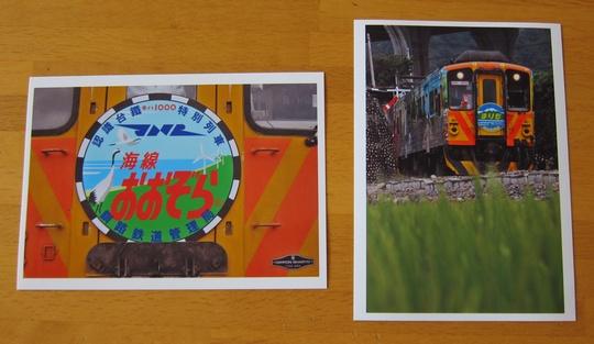 台湾記念列車