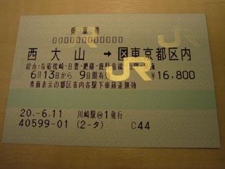 西大山→東京都区内片道切符