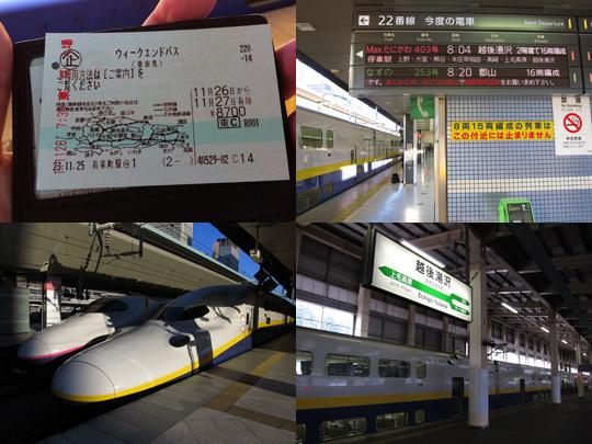 wep2011 新幹線