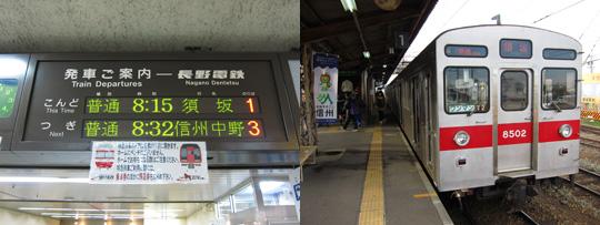 長電普通列車